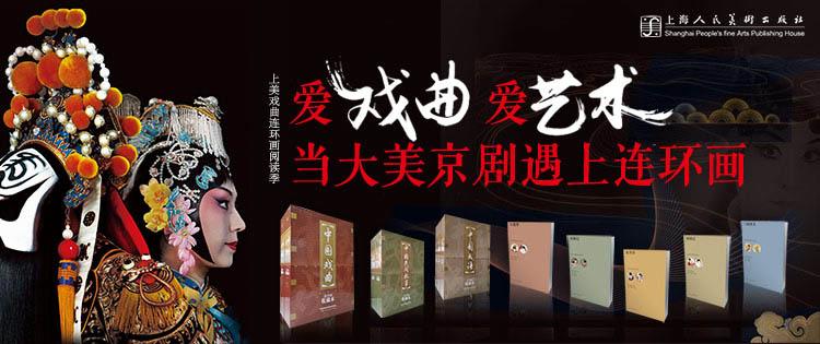 上海人美戏曲