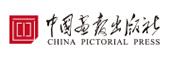 中国画报出版社有限责任公司