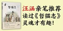 湖南人民-哲猫志