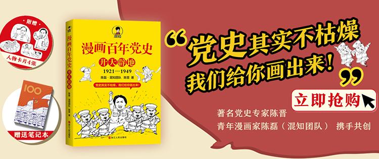 浙江人民-漫画百年党史