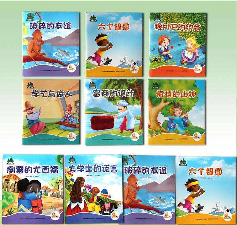 《外国故事绘本(全10册)(彩色手绘本)》(