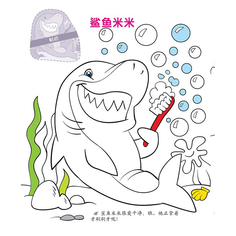 幼儿趣味阶梯涂色:海洋动物卷 农场动物卷 野生动物卷
