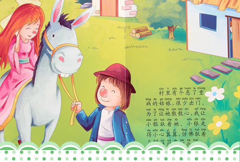 《动物童话绘本(共8册)》((捷克)约瑟夫.)【简介