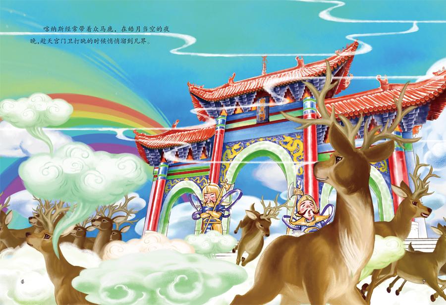 雪莲花动漫城堡——喀纳斯童话