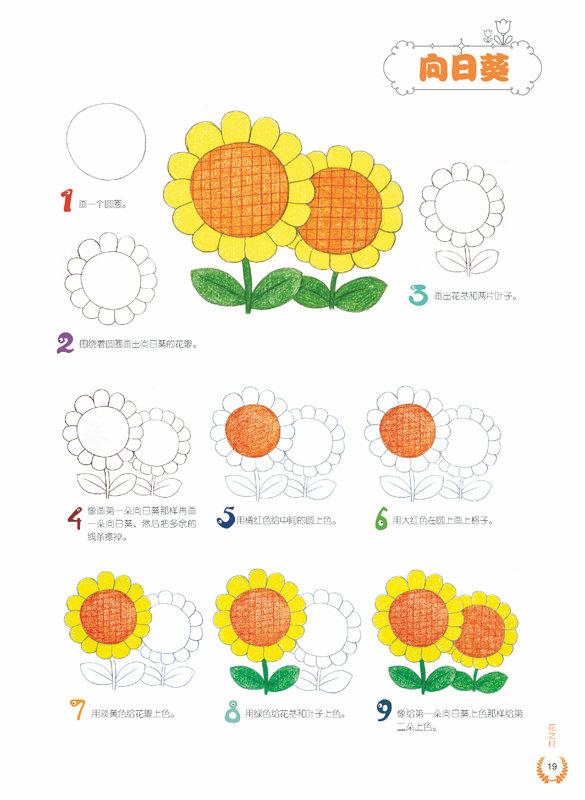 《涂涂猫的彩色铅笔简笔画:大自然藏宝图(修订版)》
