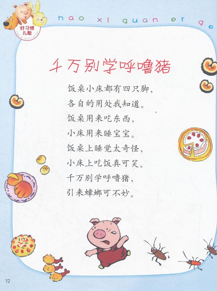 幼儿园讲卫生ppt背景图片
