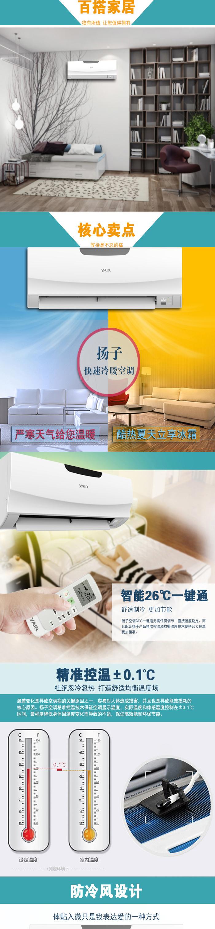 【当当自营】扬子(yair) 小1匹 挂壁式冷暖定频空调 kfrd-23gw/083-e3