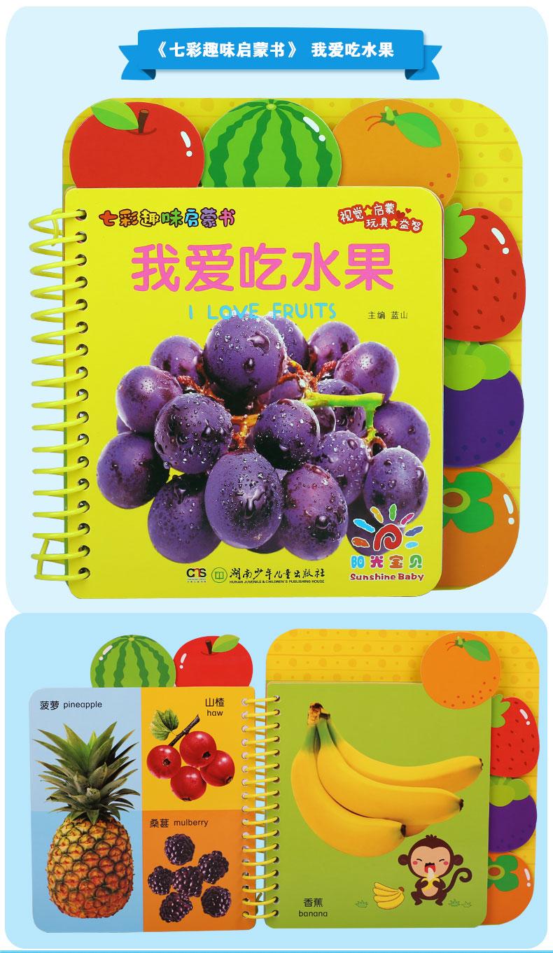 《阳光宝贝 七彩趣味启蒙书:我的动物朋友+我爱吃