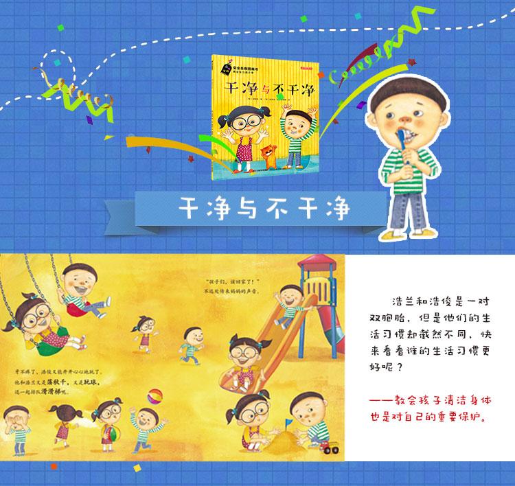 安全自救图画书系列(套装共7册) 帮助孩子避免性骚扰,辨识危险,远离