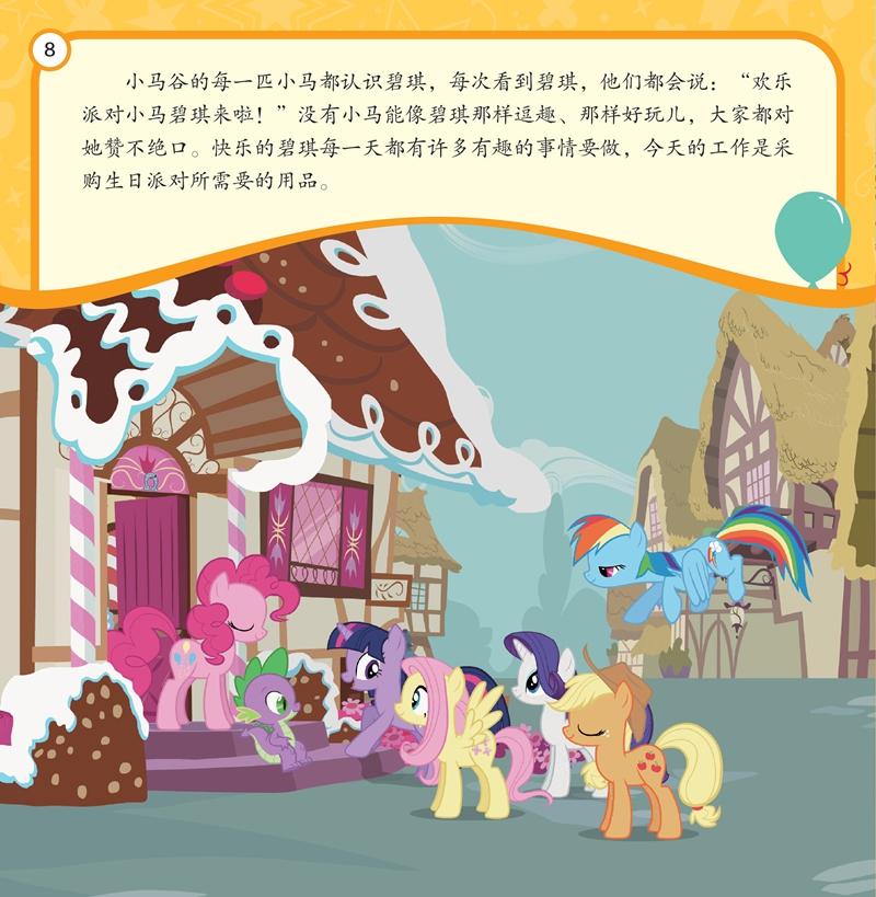 小马宝莉有朋友真好图画故事书 酸溜溜的派对女王