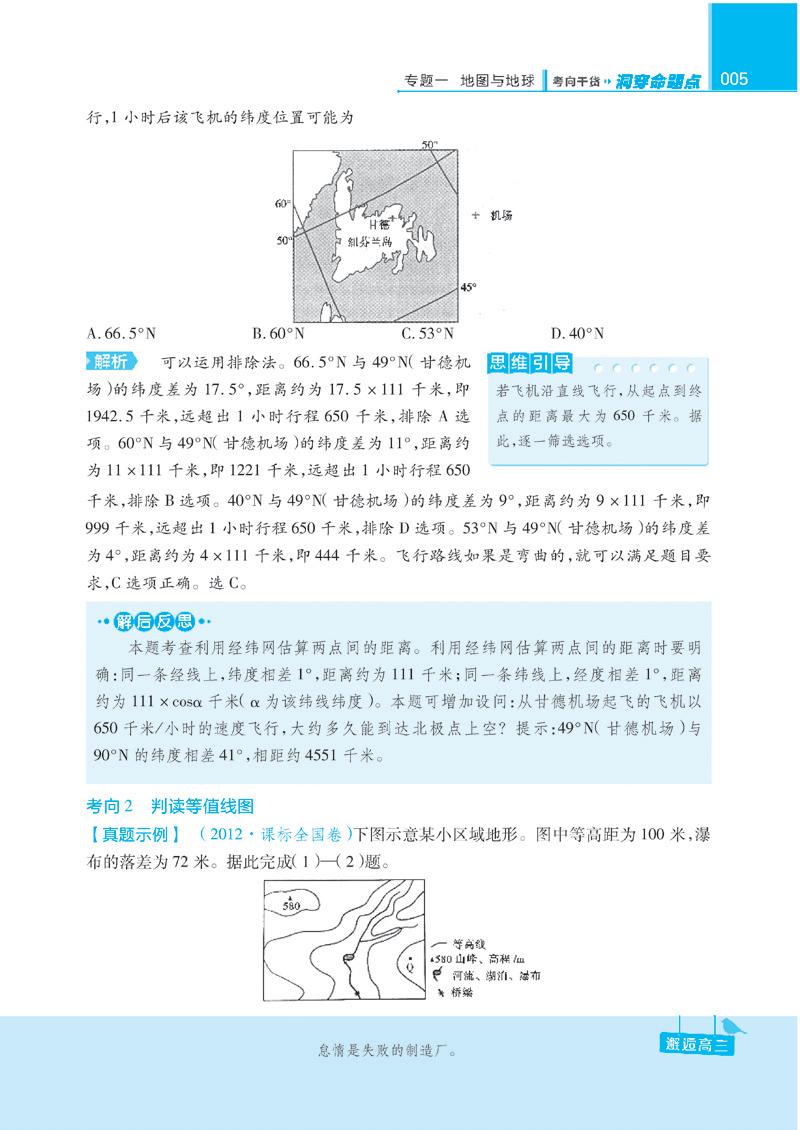 初一地理书下册知识框架图