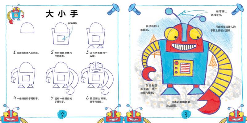 我会画 机器人 海豚传媒