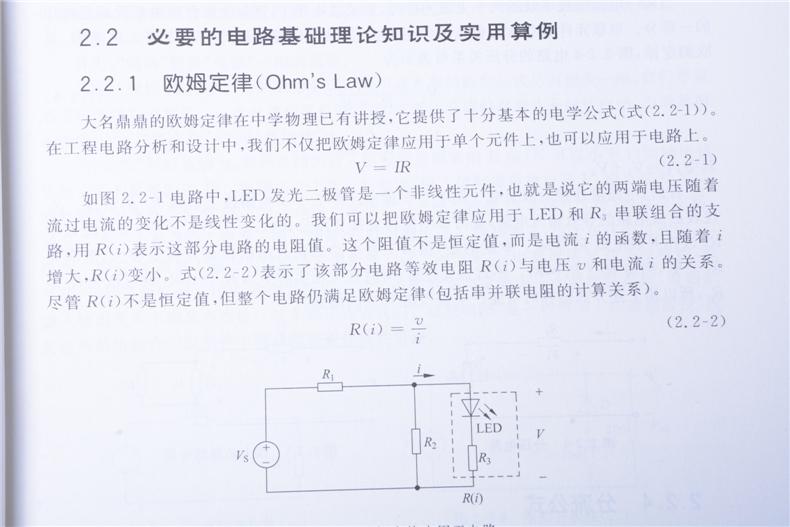 3本书的组织结构     第2章必要的电路理论知识回顾     2.