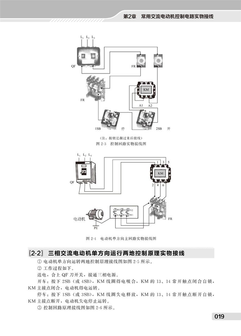 并励直流电动机原理实物接线1485-4一键控制并励直流