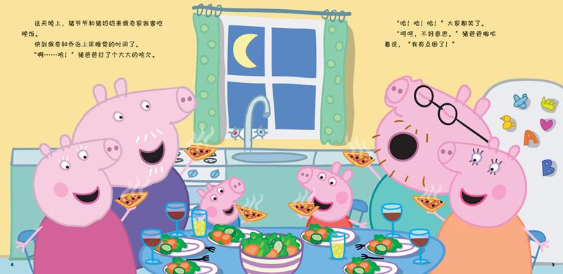 > 童书 > 精装图画书 > 欧美 >小猪佩奇主题绘本(套装5册) 宝贝的好