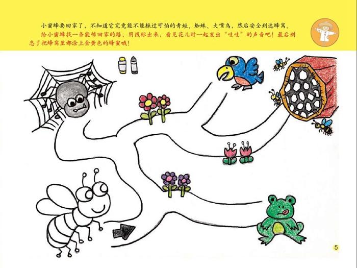【全新正版】 儿童创意绘画1基础篇