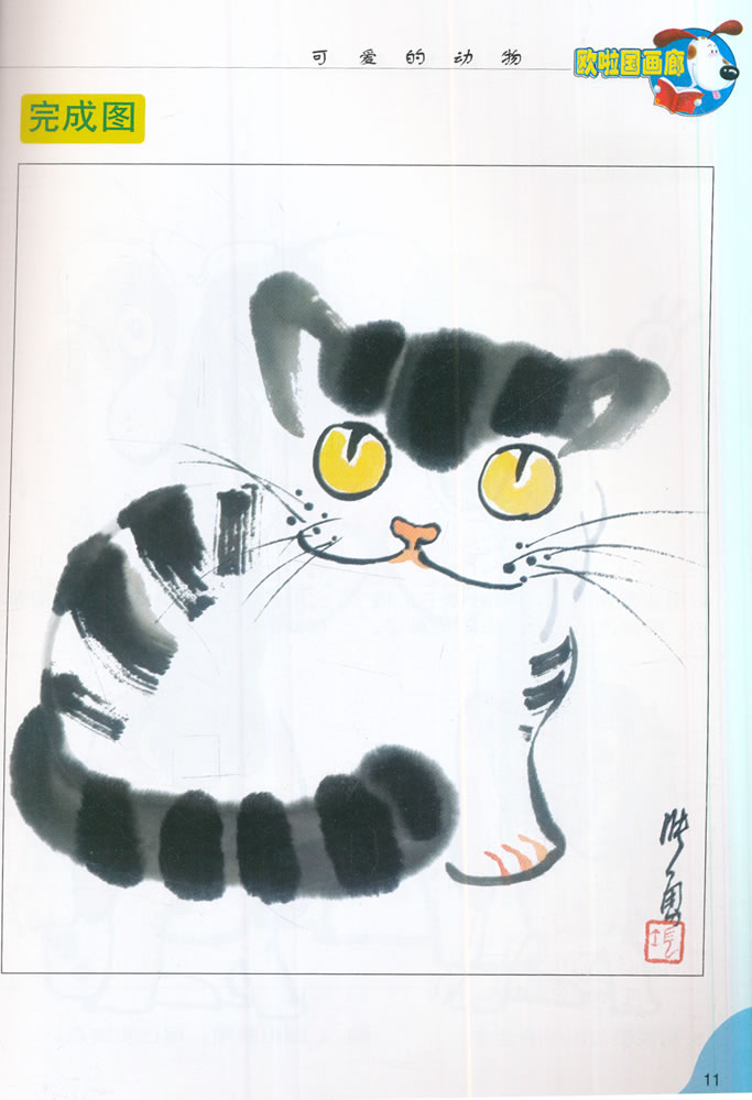儿童国画入门:可爱的动物
