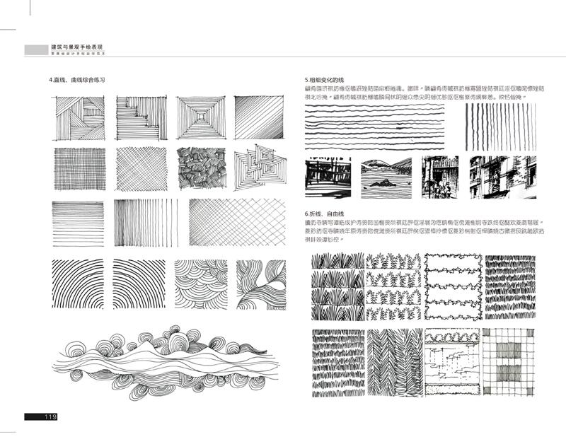 视觉中心处理 021  (二)景观设计表现步骤解析 022  (三)建筑设计表现