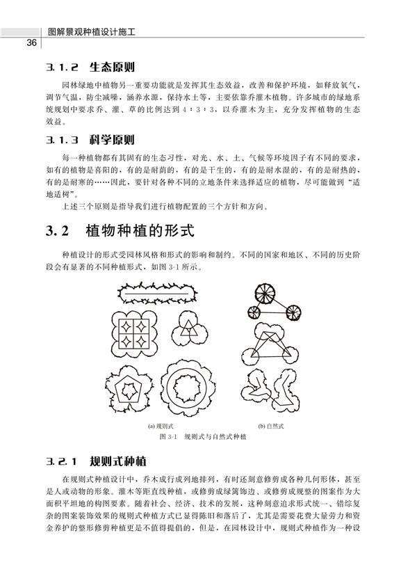 2 总体设计说明书编制 5   1.3 园林景观设计的施工图设计阶段 5   1.