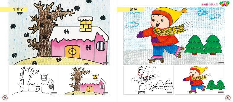 《幼儿园创意墙饰》《幼儿园创设大全》《趣味立体纸工》《儿童油画棒