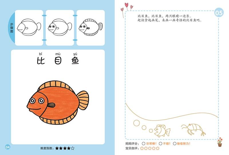 超可爱儿童简笔画创意涂色书:海洋动物 考拉绘客 9787508090283 华夏