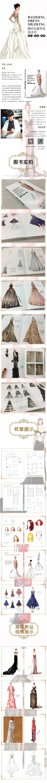 《婚纱礼服手绘技法书:款式x质感x肌理》(刘笑妍)