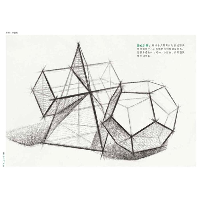 我的素描·从入门到精通——结构几何体