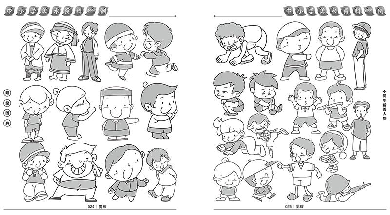 超级图典:中小学美术资料5000例 画画书 儿童绘本 儿童简笔画 宝宝
