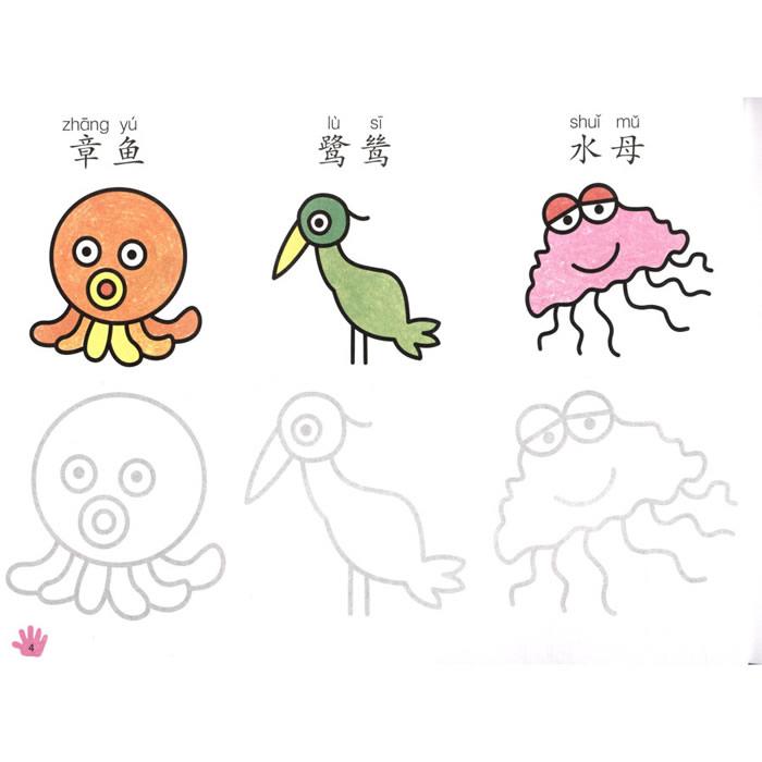 有趣动物  内容简介 《小手画画》是一套2~6岁儿童学习绘画的入门性