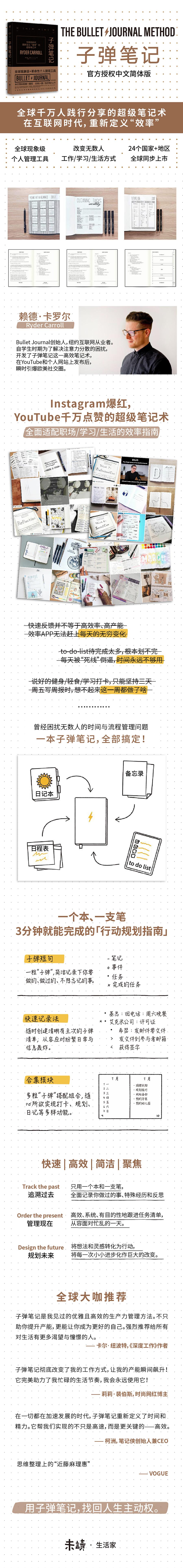 [PDF电子书]子弹笔记