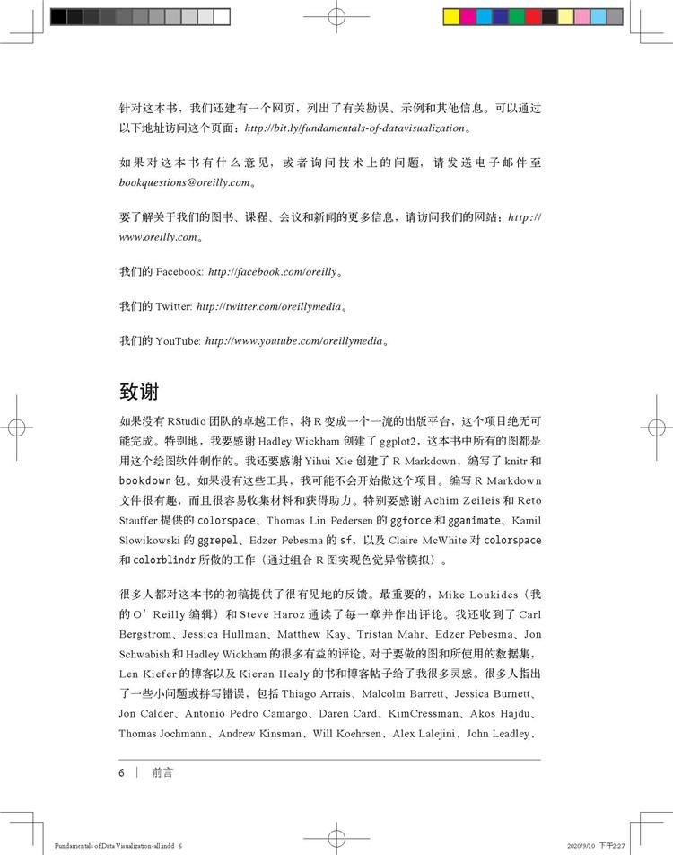 数据可视化基础 PDF下载